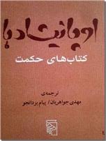 خرید کتاب اوپانیشادها از: www.ashja.com - کتابسرای اشجع