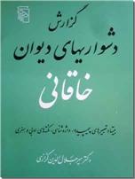 خرید کتاب گزارش دشواری های دیوان خاقانی از: www.ashja.com - کتابسرای اشجع