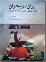خرید کتاب ایران در بحران از: www.ashja.com - کتابسرای اشجع