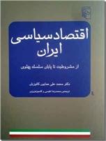 خرید کتاب اقتصاد سیاسی ایران از: www.ashja.com - کتابسرای اشجع