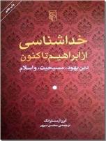 خرید کتاب خداشناسی از ابراهیم تا کنون از: www.ashja.com - کتابسرای اشجع