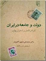 خرید کتاب دولت و جامعه در ایران از: www.ashja.com - کتابسرای اشجع