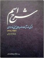 خرید کتاب شرح اسم از: www.ashja.com - کتابسرای اشجع