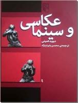 خرید کتاب عکاسی و سینما از: www.ashja.com - کتابسرای اشجع