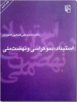 خرید کتاب استبداد، دموکراسی و نهضت ملی از: www.ashja.com - کتابسرای اشجع