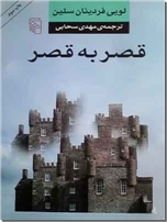 خرید کتاب قصر به قصر از: www.ashja.com - کتابسرای اشجع