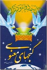 خرید کتاب گنجهای معنوی از: www.ashja.com - کتابسرای اشجع