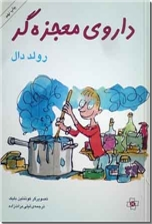 خرید کتاب داروی معجزه گر از: www.ashja.com - کتابسرای اشجع