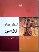 خرید کتاب اسطوره های رومی از: www.ashja.com - کتابسرای اشجع