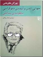 خرید کتاب جهانی شدن و آینده دموکراسی از: www.ashja.com - کتابسرای اشجع