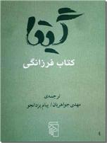خرید کتاب گیتا کتاب فرزانگی از: www.ashja.com - کتابسرای اشجع