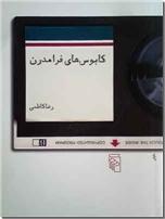 خرید کتاب کابوس های فرا مدرن از: www.ashja.com - کتابسرای اشجع