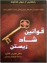 خرید کتاب قوانین شاد زیستن از: www.ashja.com - کتابسرای اشجع