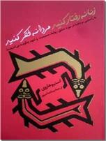 خرید کتاب زنانه رفتار کنید، مردانه فکر کنید از: www.ashja.com - کتابسرای اشجع