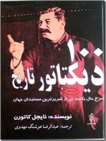 خرید کتاب 100 دیکتاتور تاریخ از: www.ashja.com - کتابسرای اشجع