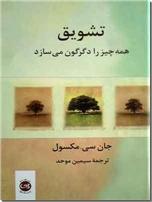 خرید کتاب تشویق همه چیز را دگرگون می سازد از: www.ashja.com - کتابسرای اشجع