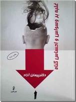 خرید کتاب غلبه بر وسواس و احساس گناه از: www.ashja.com - کتابسرای اشجع