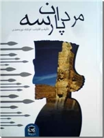 خرید کتاب مردان پارسه از: www.ashja.com - کتابسرای اشجع