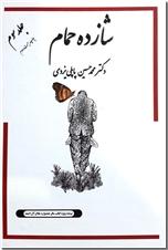 خرید کتاب در قاب خاطرات از: www.ashja.com - کتابسرای اشجع