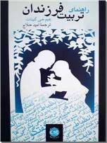 خرید کتاب راهنمای تربیت فرزندان از: www.ashja.com - کتابسرای اشجع