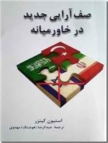 خرید کتاب صف آرایی جدید در خاورمیانه از: www.ashja.com - کتابسرای اشجع