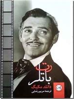 خرید کتاب رت باتلر از: www.ashja.com - کتابسرای اشجع