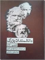 خرید کتاب دانشمندان بزرگ از: www.ashja.com - کتابسرای اشجع