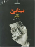 خرید کتاب بینایی - ساراماگو از: www.ashja.com - کتابسرای اشجع