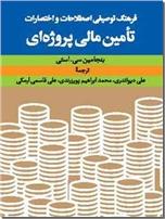 خرید کتاب فرهنگ توصیفی تامین مالی پروژه ای از: www.ashja.com - کتابسرای اشجع