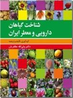 خرید کتاب شناخت گیاهان دارویی و معطر ایران از: www.ashja.com - کتابسرای اشجع