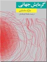 خرید کتاب گرمایش جهانی از: www.ashja.com - کتابسرای اشجع