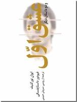 خرید کتاب عشق اول از: www.ashja.com - کتابسرای اشجع