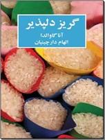 خرید کتاب گریز دلپذیر از: www.ashja.com - کتابسرای اشجع