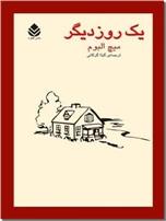 خرید کتاب یک روز دیگر از: www.ashja.com - کتابسرای اشجع