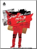 خرید کتاب جنگ های جهانی اول و دوم از: www.ashja.com - کتابسرای اشجع