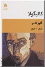 خرید کتاب کالیگولا از: www.ashja.com - کتابسرای اشجع