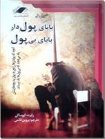 خرید کتاب بابای پولدار، بابای بی پول - همراه با CD از: www.ashja.com - کتابسرای اشجع