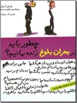 خرید کتاب چطور باید در بحران بلوغ زنده بمانیم؟ از: www.ashja.com - کتابسرای اشجع