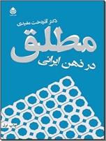 خرید کتاب مطلق در ذهن ایرانی از: www.ashja.com - کتابسرای اشجع