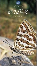 خرید کتاب پروانه های ایران از: www.ashja.com - کتابسرای اشجع