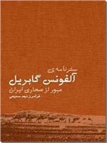 خرید کتاب سفرنامه آلفونس گابریل از: www.ashja.com - کتابسرای اشجع