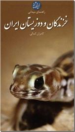 خرید کتاب خزندگان و دوزیستان ایران از: www.ashja.com - کتابسرای اشجع