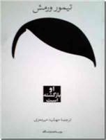 خرید کتاب او بازگشته است از: www.ashja.com - کتابسرای اشجع