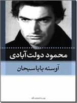 خرید کتاب آوسنه بابا سبحان از: www.ashja.com - کتابسرای اشجع