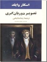 خرید کتاب تصویر دوریان گری از: www.ashja.com - کتابسرای اشجع