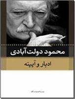 خرید کتاب ادبار و آیینه از: www.ashja.com - کتابسرای اشجع