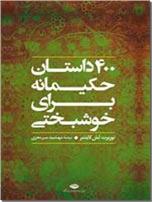خرید کتاب 400 داستان حکیمانه برای خوشبختی از: www.ashja.com - کتابسرای اشجع
