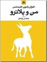 خرید کتاب من و پلاترو از: www.ashja.com - کتابسرای اشجع