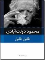 خرید کتاب عقیل عقیل از: www.ashja.com - کتابسرای اشجع