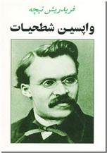 خرید کتاب واپسین شطحیات نیچه از: www.ashja.com - کتابسرای اشجع